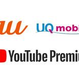 au/UQ mobile、「YouTube Premium」の無料提供を期間限定で6カ月に拡大