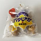 じゃがりこ食ってる場合じゃねえ! 北海道南富良野産のポテト菓子『バタじゃが』のスケールが違いすぎた