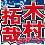 木村拓哉 朝イチから格闘している相手とは 「お前、ふざけんなよ!って思います」