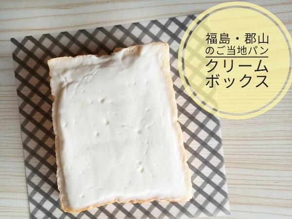 福島・モンリブランの「クリームボックス」