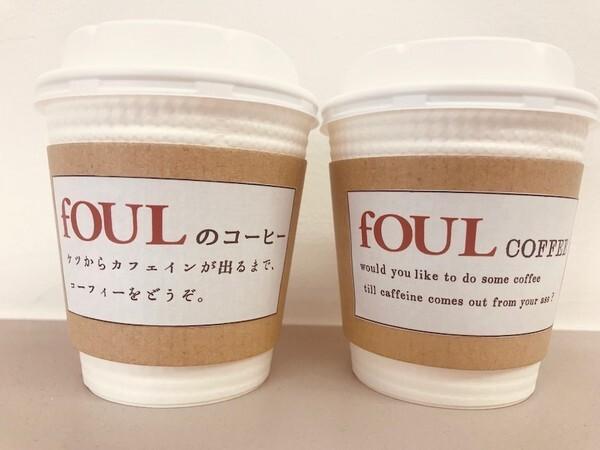 fOULのコーヒー.jpg