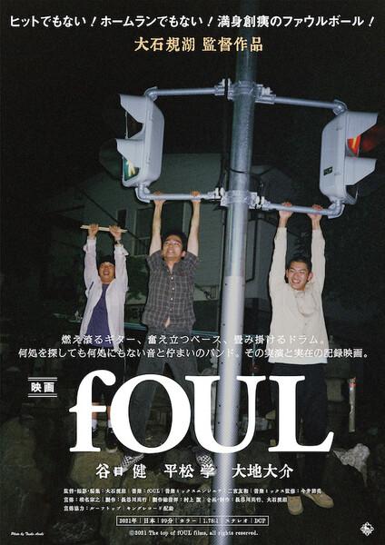 7th_foul_finish_web.jpg