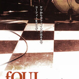 ケツからカフェインが出るまでおかわり自由!(当日のみ) 映画『fOUL』公開記念、シネマート新宿オリジナルメニュー<fOULのコーヒー>発売決定! さらに<fOULの水>もあり!
