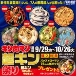 「7人の悪魔超人」集結!「キン肉マン超キン祭」墓場の画廊ONLINESTOREで開催!
