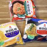 紀文の「糖質0g麺」を3種類食べ比べ - 新作も速攻レビュー! 一番美味しかったのは◯◯だ!!
