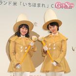 本田望結&紗来、姉妹でCM出演「もしかしたら妹のほうが全然お姉ちゃんだと思う」