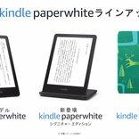 6.8インチの大画面でUSB-Cポート搭載の「Kindle Paperwhite」新モデルが予約受付開始 ワイヤレス充電対応の上位モデルやキッズモデルも発表