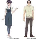『古見さんは、コミュ症です。』、古見さんの両親役を井上喜久子&星野充昭