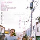 『余命10年』注目のキャスト解禁、小松菜奈 坂口健太郎がW主演