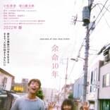小松菜奈&坂口健太郎「余命10年」W主演決定「こんなに泣いたのは初めて」 特報映像解禁