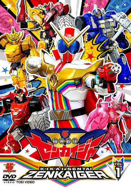 DVD『スーパー戦隊シリーズ 機界戦隊ゼンカイジャー ...