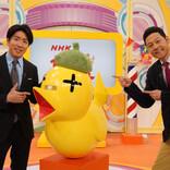 『NHKだめ自慢』人気番組大集合SP!にチコちゃんも登場!「冷たいところがある人が好き」!?