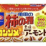 一緒に食べるとポテチ⁉ 「亀田の柿の種 コンソメ味×アーモンド」が期間限定で登場