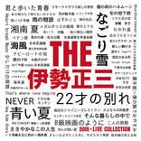 伊勢正三、50周年記念のライブベスト『THE 伊勢正三』発売!セルフライナーノーツも公開