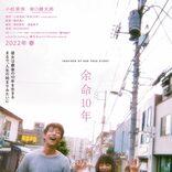 小松菜奈と坂口健太郎、映画『余命10年』にW主演 坂口「自分がそこにいる作品で、こんなに泣いたのは初めて」
