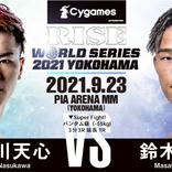 明日は『RISE WORLD SERIES』! メインは那須川天心vs鈴木真彦、セミはDoA -53kgトーナメント決勝
