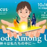 ストリートアーティストが淡路島に集結 AWAJI ART CIRCUS 2021『Gods Among Us ~神々は私たちの中に~』開催