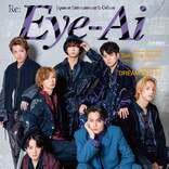 Travis Japan、世界仕様に変身「Eye-Ai」でスタイリッシュな表紙