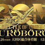 9・26 ムエタイ『BOM OUROBOROS』 名高、梅野ら日本ムエタイオールスターが揃うビッグイベント