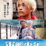 佐藤寛太、初の金髪姿披露「軍艦少年」追加キャスト&主題歌を発表