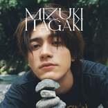 20歳最後の板垣瑞生をまるごと一冊に「MIZUKI ITAGAKI NYLON SUPER VOL.7」決定