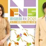 相葉雅紀司会『FNS歌謡祭』、史上初の秋放送 なにわ男子&ウマ娘のパフォーマンスも!