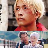 佐藤寛太、金髪で傷だらけの姿に…映画『軍艦少年』ポスター&キャスト発表