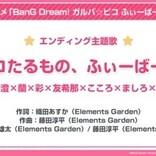 『BanG Dream! ガルパ☆ピコ ふぃーばー!』エンディング主題歌は「ピコたるもの、ふぃーばー!」