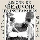 【今週はこれを読め! エンタメ編】二人の少女の魂の結びつき~ボーヴォワール『離れがたき二人』