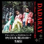 DADARAY、ニューAL『ガーラ』より「Ordinary days」MV公開、リリース記念生配信ライブ9/23開催