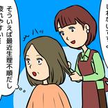 ギョー、更年期って髪が抜けるの?「シャンプー後床に散らばる髪が不安」漢方で対策するには