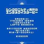 「シンクロニシティ西野のエンタメクイズダービー」配信!