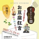 『お豆腐狂言 茂山狂言鑑賞会 ~四季折々に遊ぶ~』11/24に開催決定 オンライン配信も実施