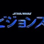 『スター・ウォーズ:ビジョンズ』劇伴音楽にA-bee、渋谷慶一郎、U-zhaan参加