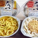 これからの寒い時期に食べたくなる! マルニ食品の『鍋焼きうどん 太一 とろうまカレー』で温まろう!