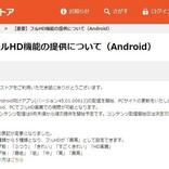 dアニメストアでフルHD再生が可能に! - AndroidとPCから、iOSやFire TVでも順次