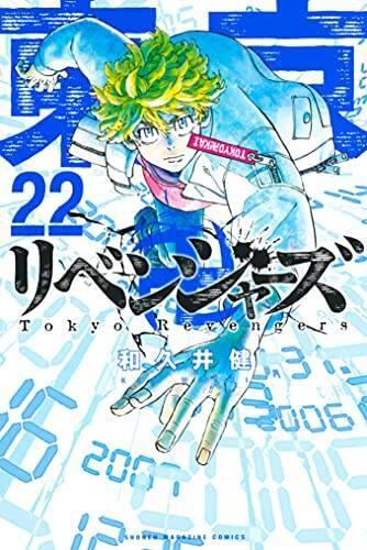 『東京卍リベンジャーズ』22巻(講談社) 画像