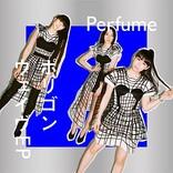 【先ヨミ】Perfume『ポリゴンウェイヴEP』24,485枚を売り上げアルバム首位走行中