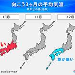 10月は季節の進みゆっくり 冬は山陰などで多雪傾向 冬の長期予報