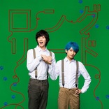 橋本祥平&田中涼星が『カミシモ』で演じる、お笑いコンビ「ロングリード」のビジュアルが解禁 ラジオ風番組の配信も決定