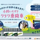 南海りんかんバス、高野山内・山麓の路線で「Visaのタッチ決済」の実証実験