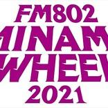 【FM802 MINAMI WHEEL 2021】タイムテーブル発表&一部YouTubeにてライブ配信決定