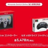 Nintendo Switch向けに「NINTENDO 64コントローラー」「メガドライブコントローラー」が出るぞ!