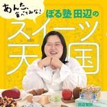 ぼる塾・田辺、初著書の発売記念オンラインイベント開催!