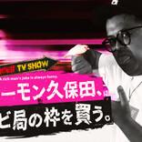 「とろサーモン久保田、テレビ局の枠を買う。~コンプラギリギリ完全版&番組打ち切り謝罪会見~」開催決定!