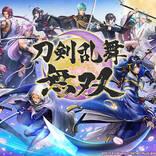 『刀剣乱舞無双』9月25日(土)より順次予約受付開始!東京ゲームショウ2021の公式番組へ出展も