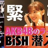 柏木由紀演出のAKB48単独コンサートにBiSHが潜入、緊張と感動の模様公開