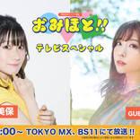 岡咲美保、ゲストに愛美を迎えてYouTube番組『おみほと!!』のTVスペシャル放送が決定