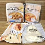 【極旨】セブンの「バターチキンカレー」&「ナン」冷蔵と冷凍、両方食べ比べてわかった違いとは?