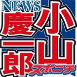 """NEWS小山 """"作家""""加藤シゲアキの成功に「まじ嬉しい」も…Jr.時代はライバル心「失敗しねえかな」"""